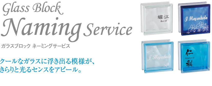 ガラスブロックネーミングサービス