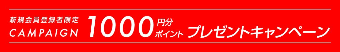 新規会員登録者限定1000円分ポイントプレゼント